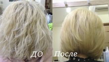 блонд лечение